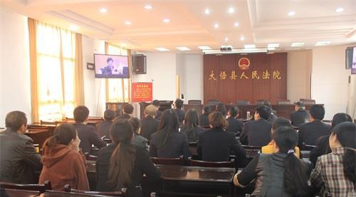 大悟法院组织观看全省法院十九大精神辅导报...